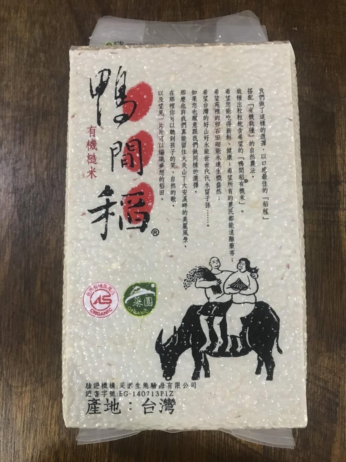 鴨間稻有機糙米1.5KG
