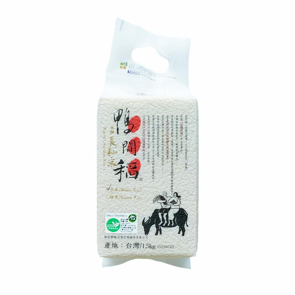 鴨間稻有機長秈白米1.5kg