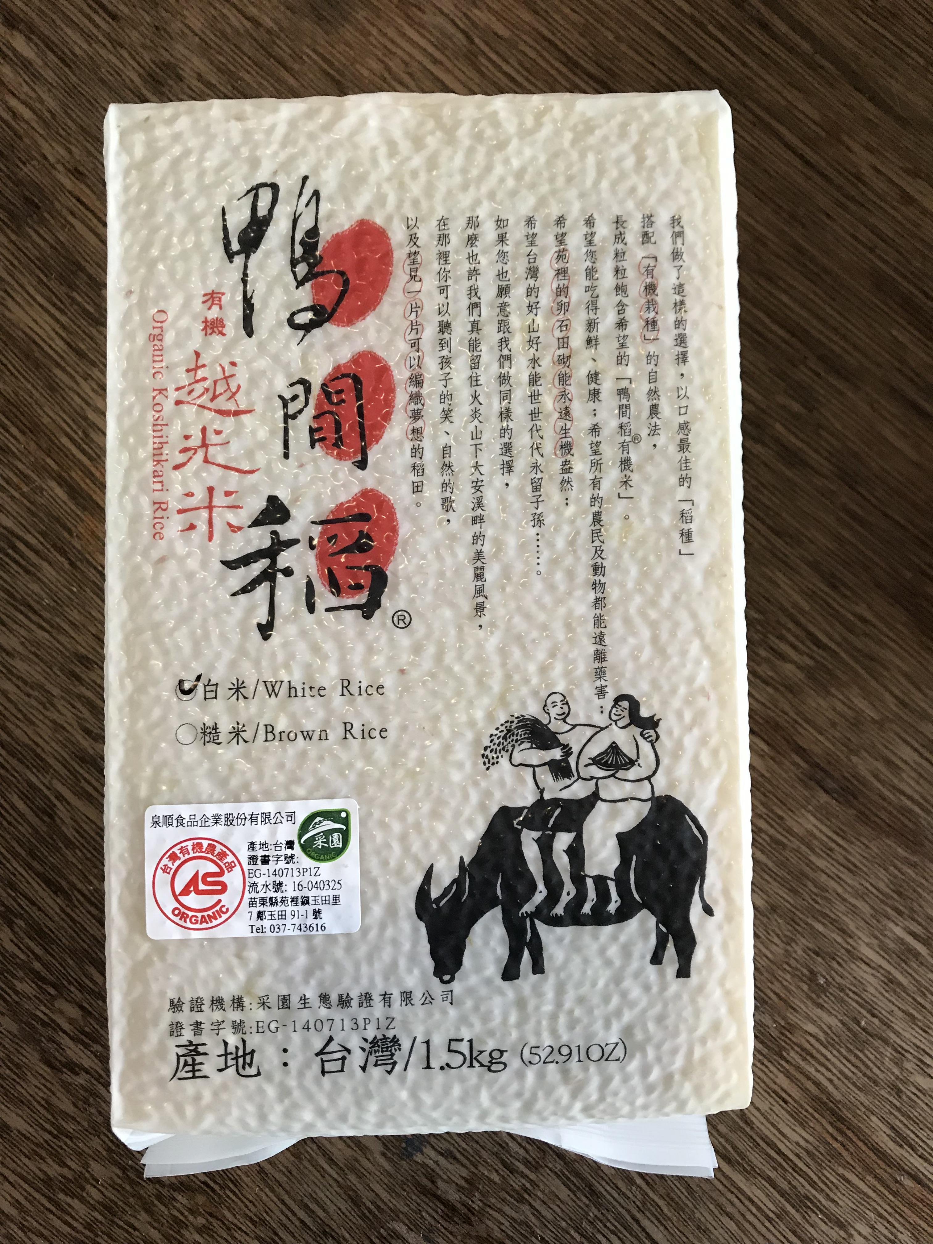 鴨間稻有機越光白米