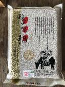 鴨間稻有機糙米2KG